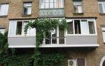 Способы увеличения балкона