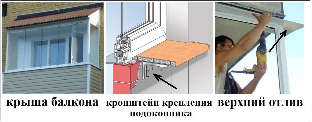 Как ставить на лоджию пластиковые оконные конструкции