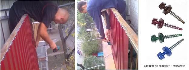 Обшивка балкона металлопрофилем и вид крепежа