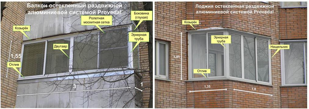 Профиль Проведал - сборка балконных рам