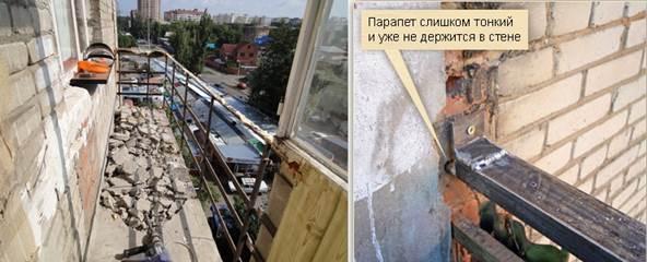 Не подготовленные балконы к застеклению тяжелыми рамами