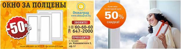 Пример рекламной акции покупки окон со скидкой